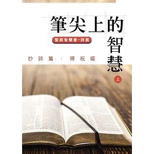 筆尖上的智慧(上)聖經智慧書-詩篇