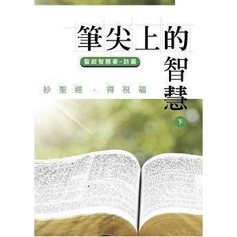 筆尖上的智慧(下)聖經智慧書-詩篇