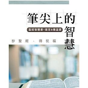 筆尖上的智慧--聖經智慧書-箴言&傳道書