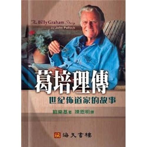 葛培理傳--世紀佈道家的故事