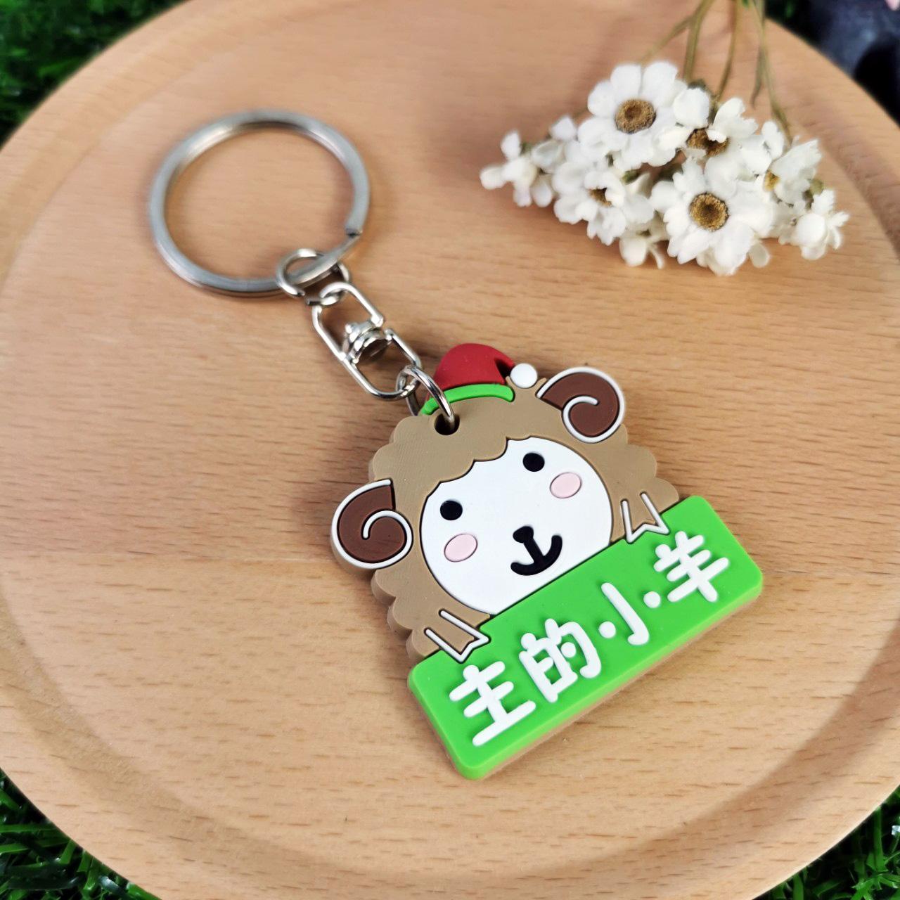 主的小羊/動物鑰匙圈