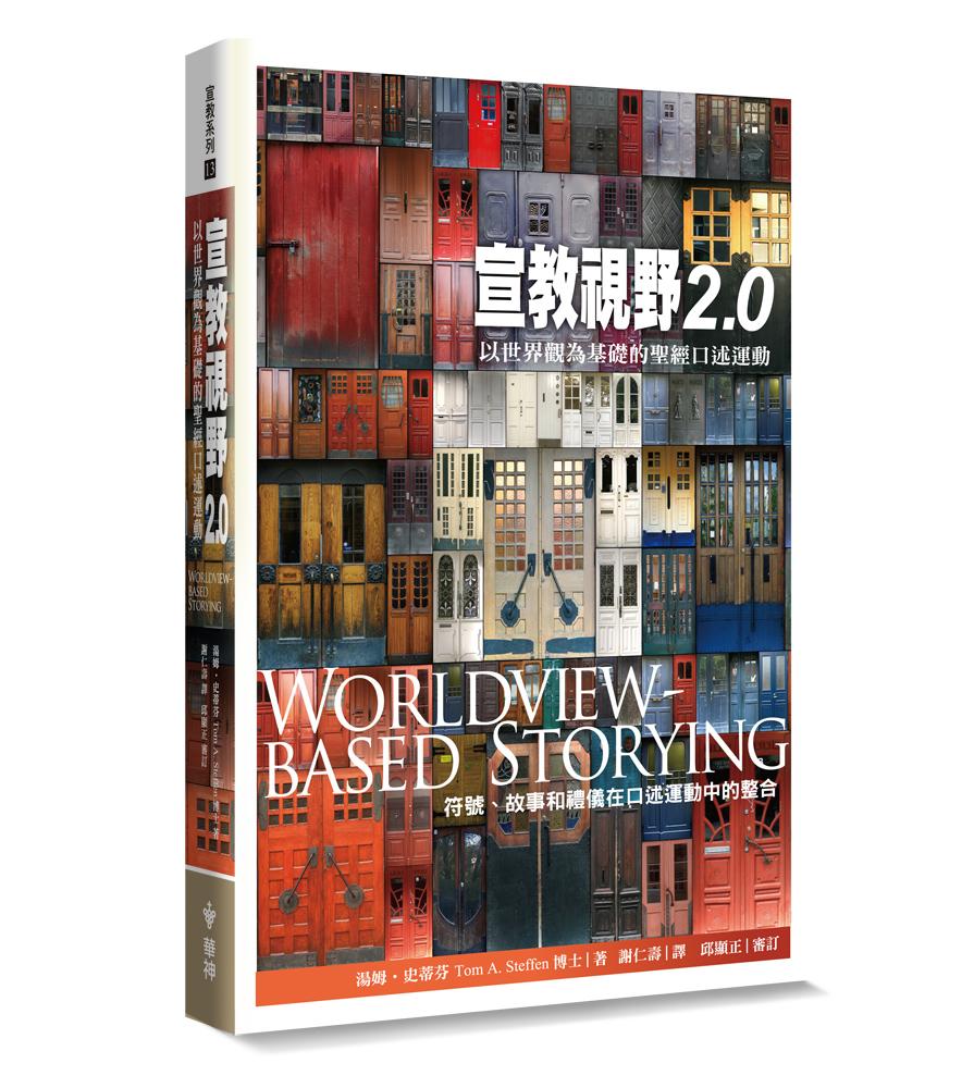 宣教視野2.0:以世界觀為基礎的聖經口述運動