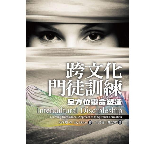 跨文化門徒訓練:全方位靈命塑造