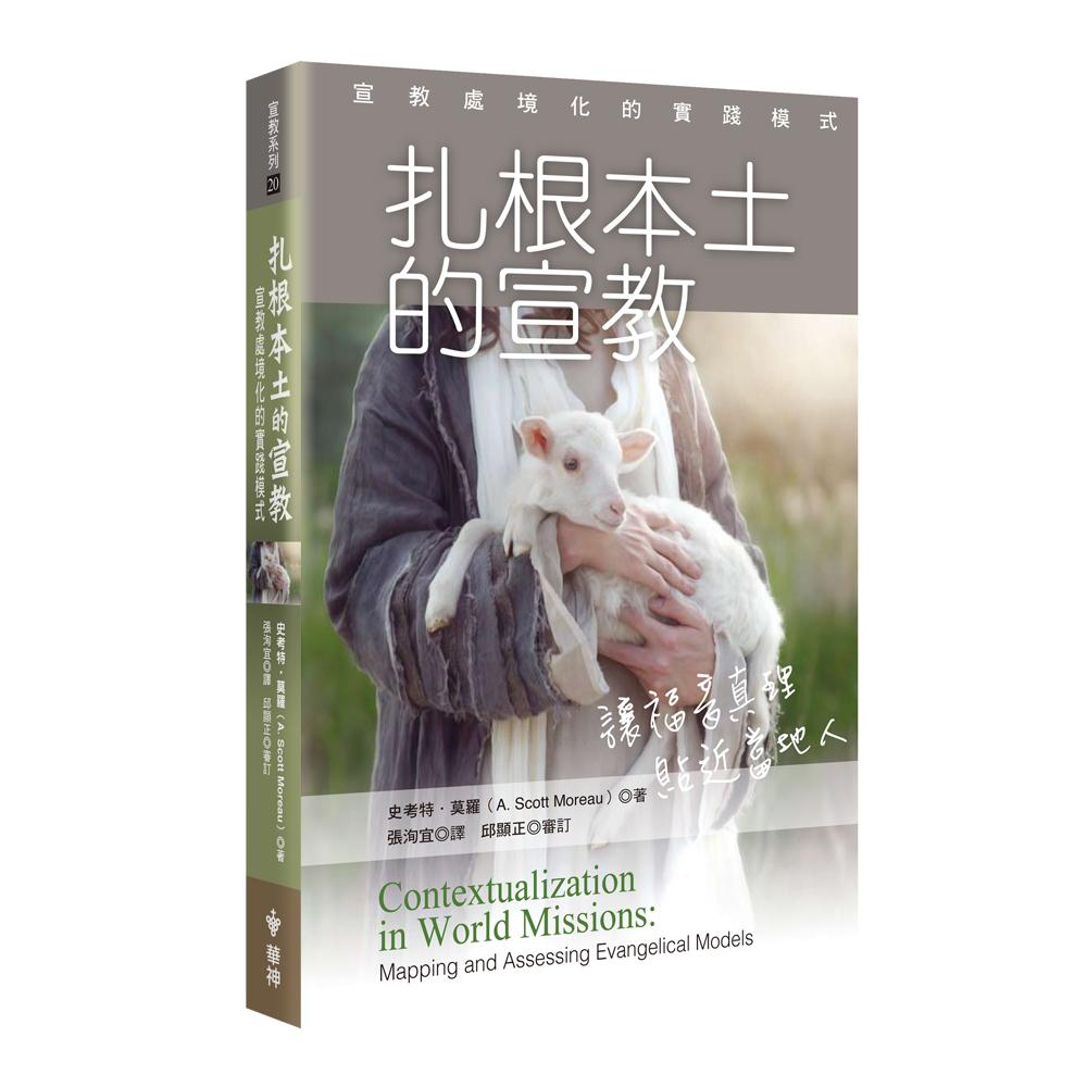 扎根本土的宣教:宣教處境化的實踐模式