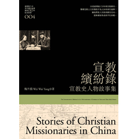 宣教繽紛錄--宣教史人物故事集