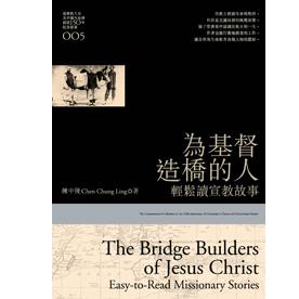 為基督造橋的人--輕鬆讀宣教故事