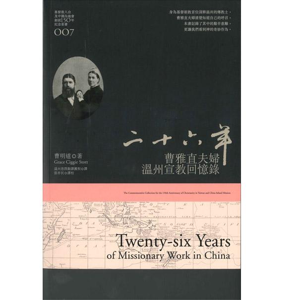 二十六年:曹雅直夫婦溫州宣教回憶錄