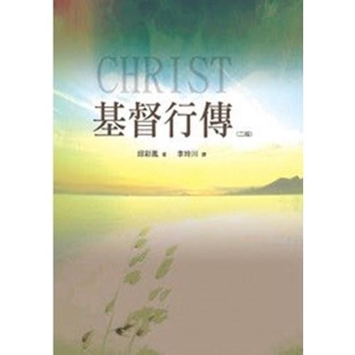 基督行傳(二版)