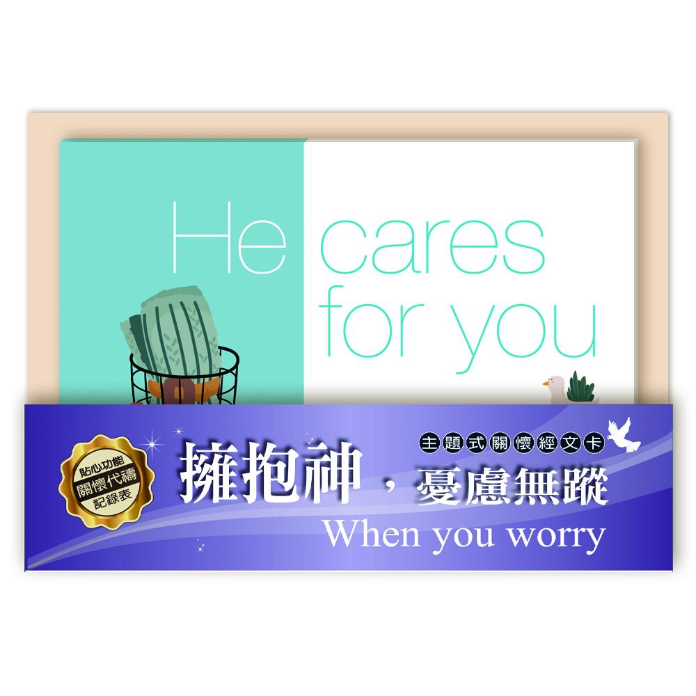 關懷卡:擁抱神,憂慮無蹤