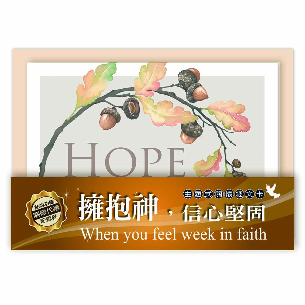 關懷卡:擁抱神,信心堅固