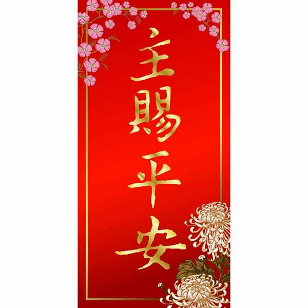 主賜平安/彩印燙金春聯-單張