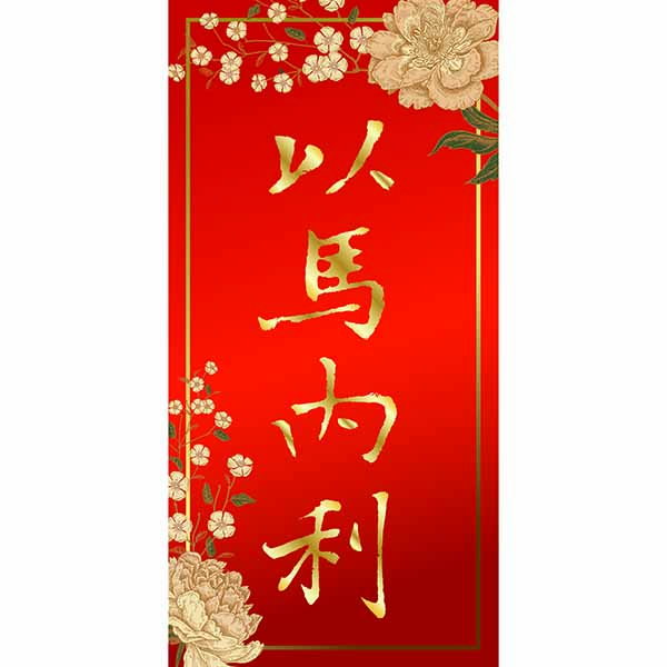 以馬內利/彩印燙金春聯-單張