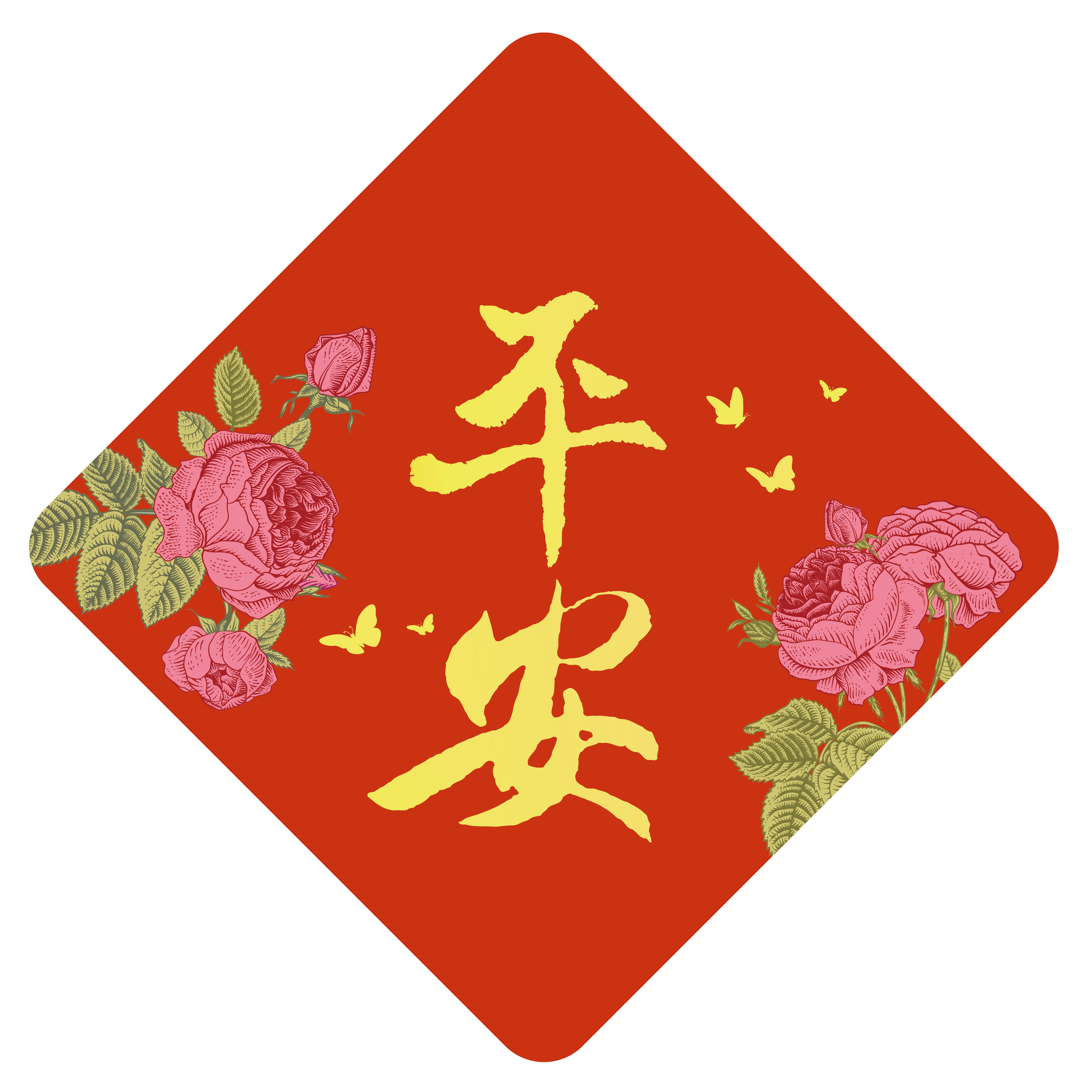 平安/金字菱形春聯