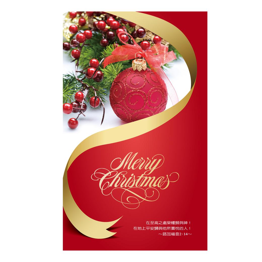 紅-歡慶聖誕/聖誕卡片