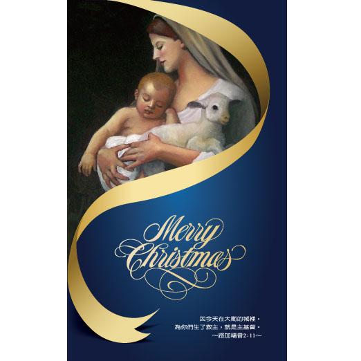 藍-救主降生/聖誕卡片