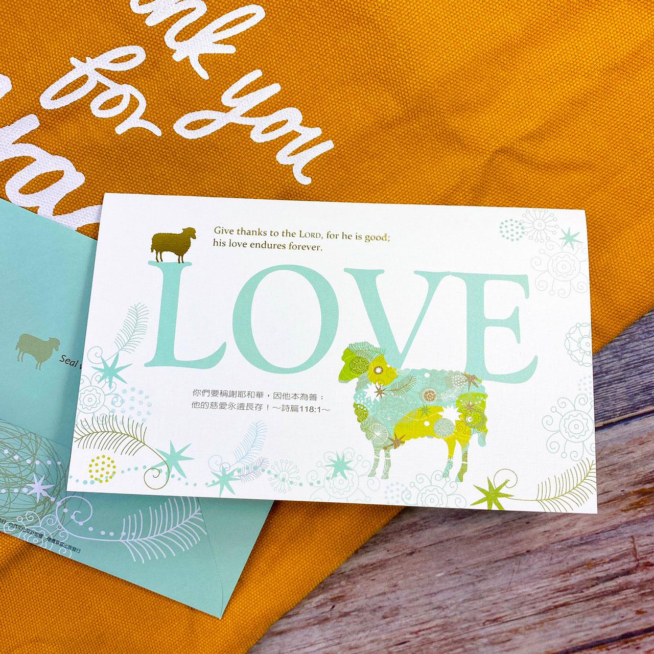 自然風卡片- 愛心羊