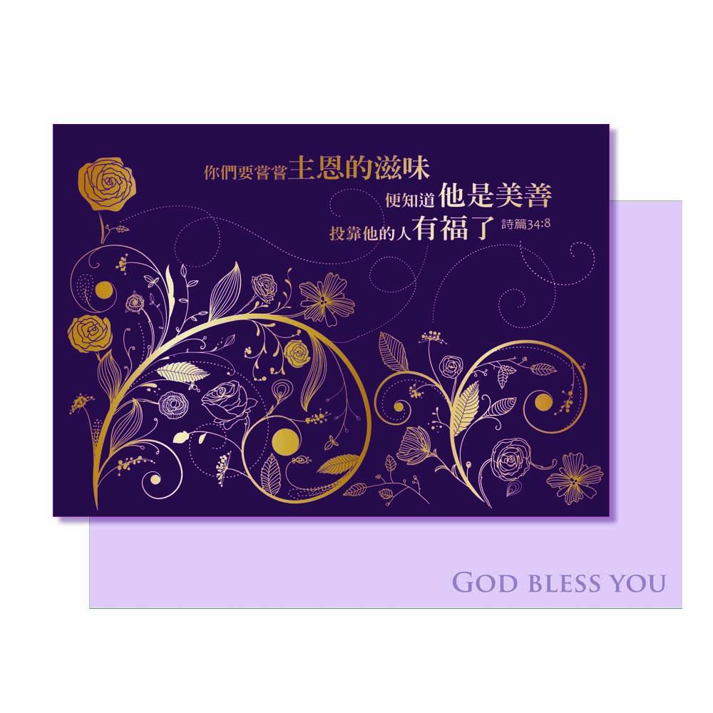 成熟紫/萬用燙金卡