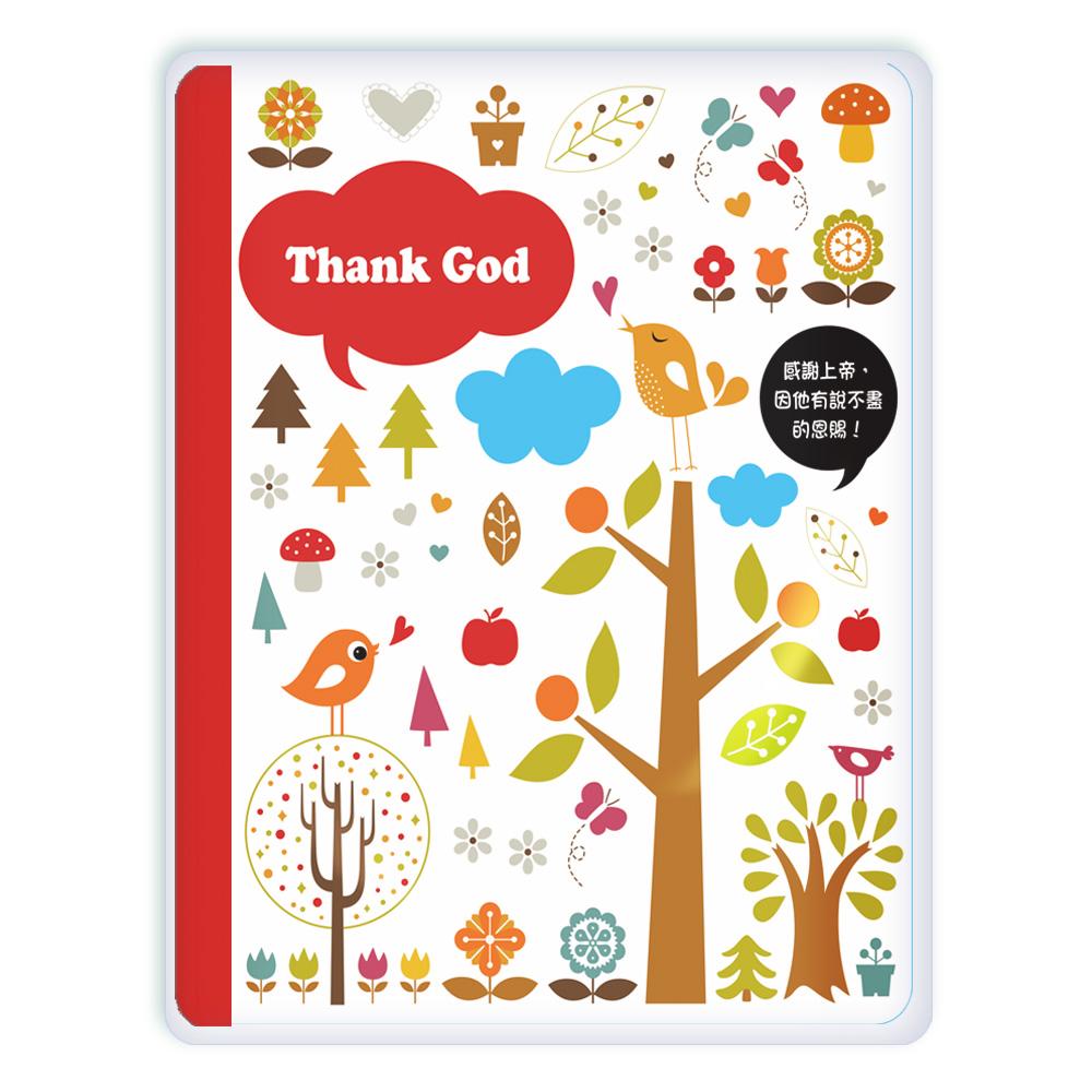 感謝上帝/紅色筆記本