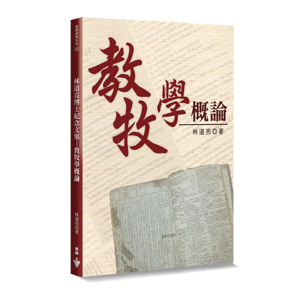 教牧學概論(新版)_林道亮博士紀念文集