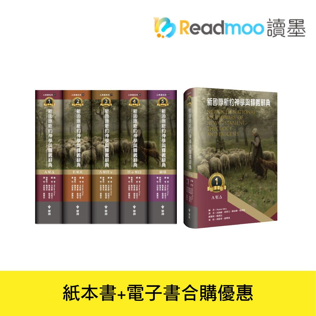 【紙本+電子書合購】新國際新約神學與釋義辭典(繁體)