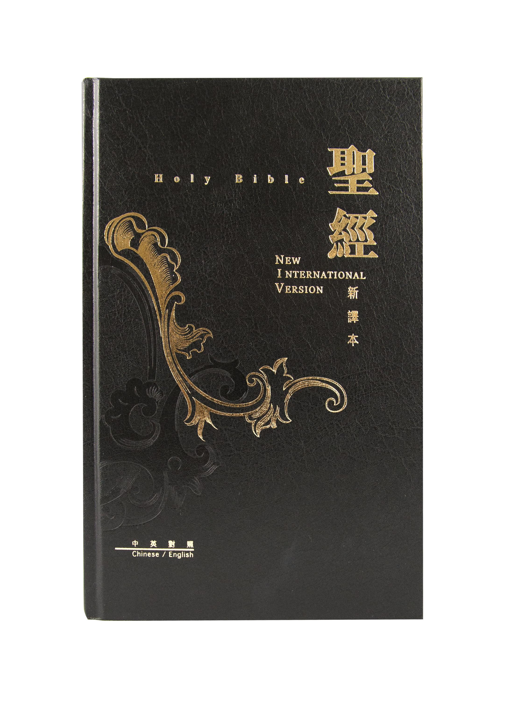 新譯本/NIV中英聖經 黑色硬面(標準裝)