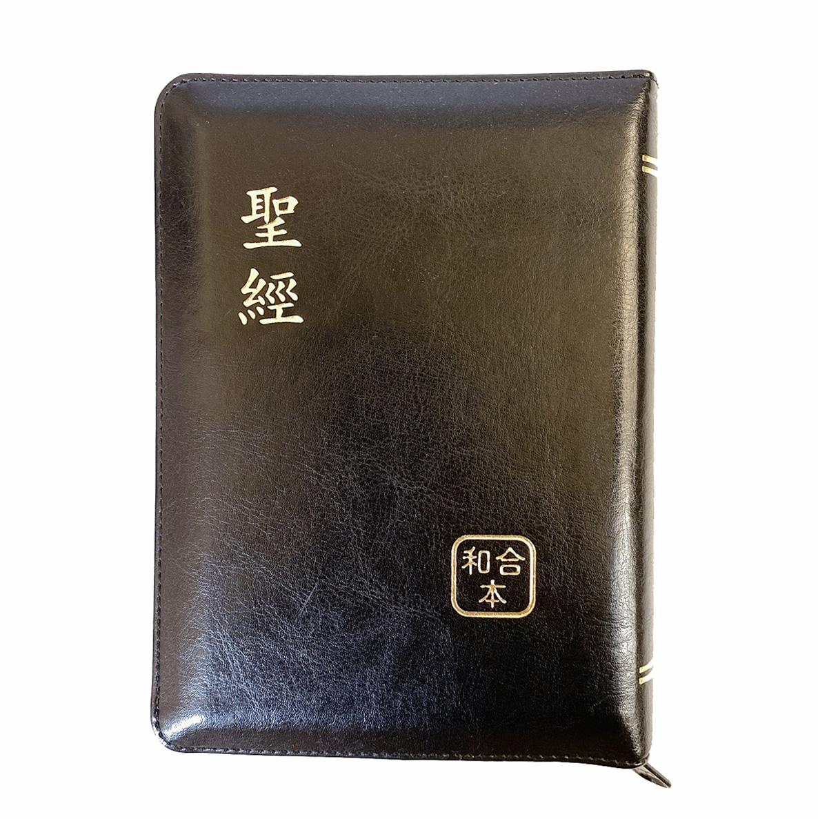 黑金_聖經和合本紅字版皮面拉鍊索引(5系列)