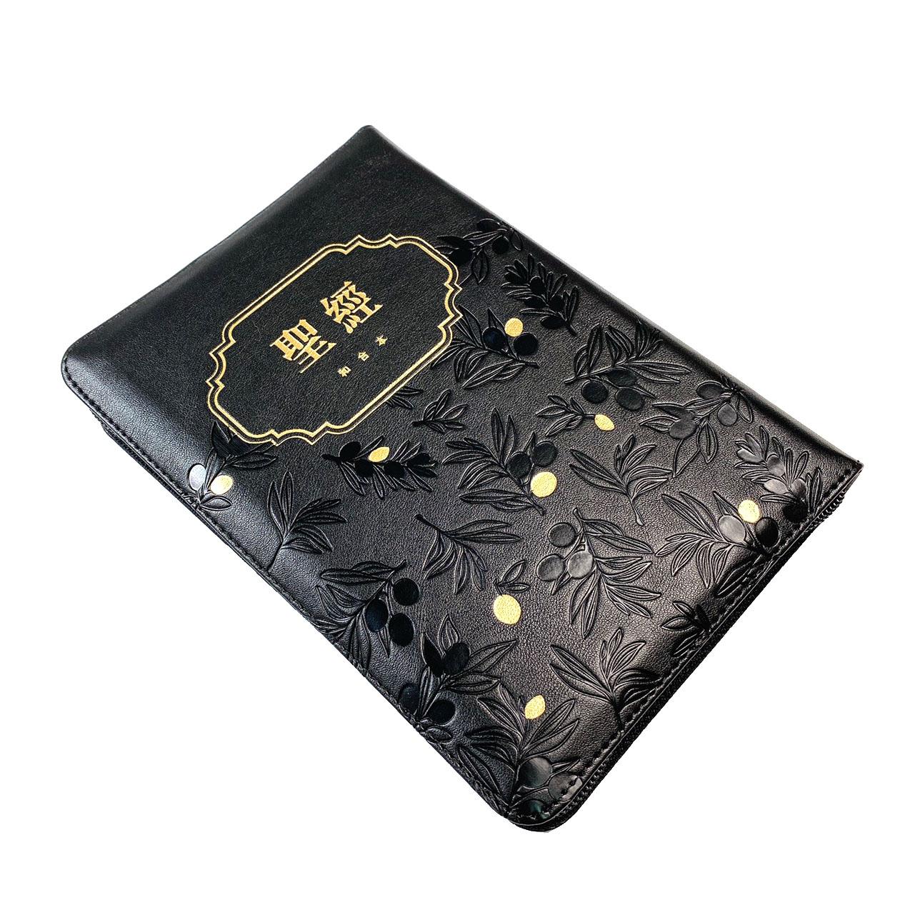 (黑橄欖/金)皮面壓紋拉鍊索引_6系列聖經和合本