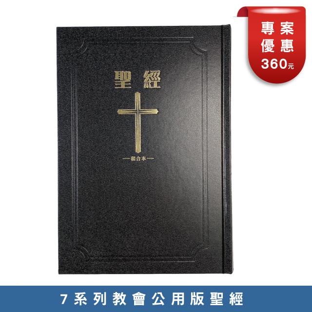 (黑白)精裝和合本索引紅字版_7系列聖經和合本