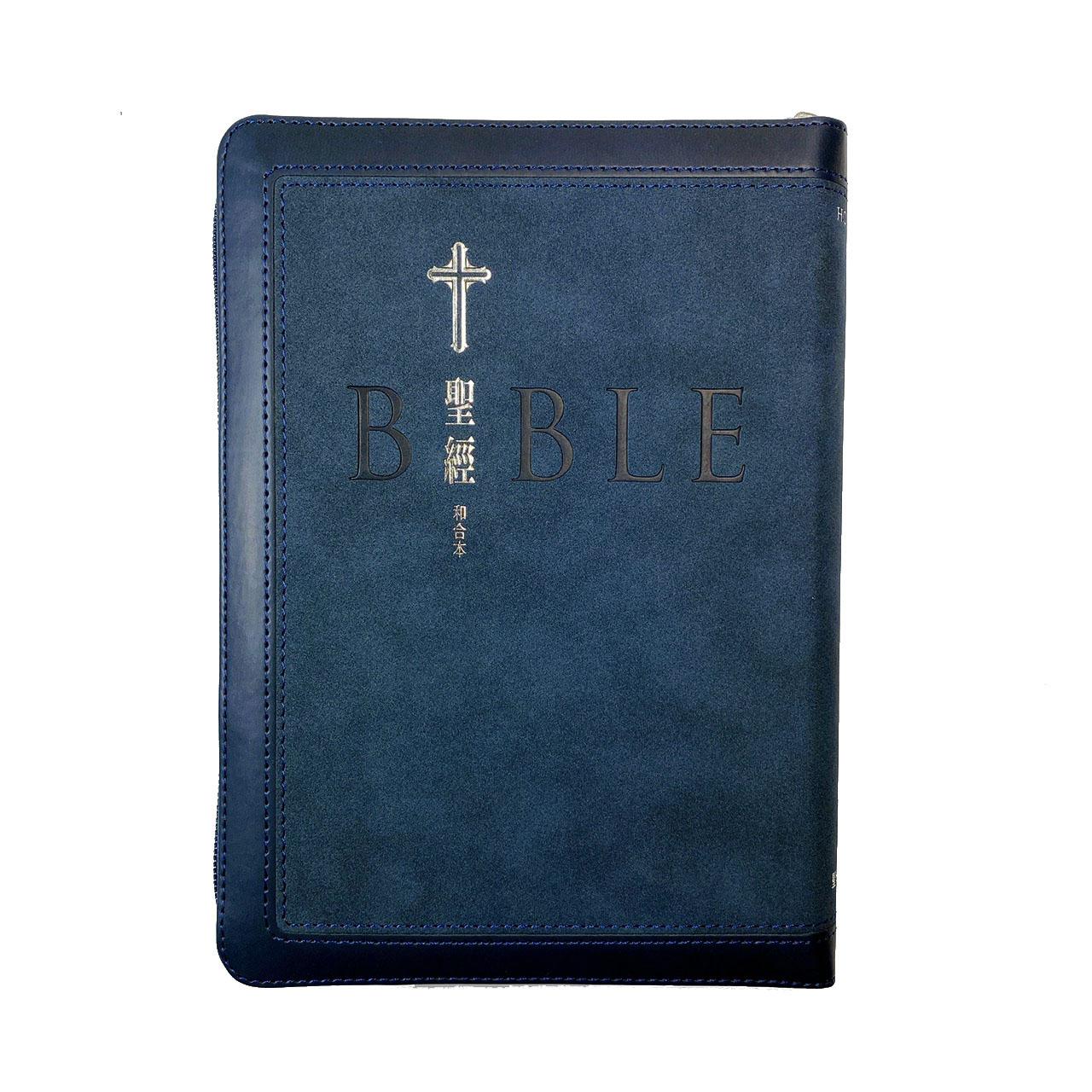 皮面拉鏈索引(藍/銀)-7系列聖經和合本