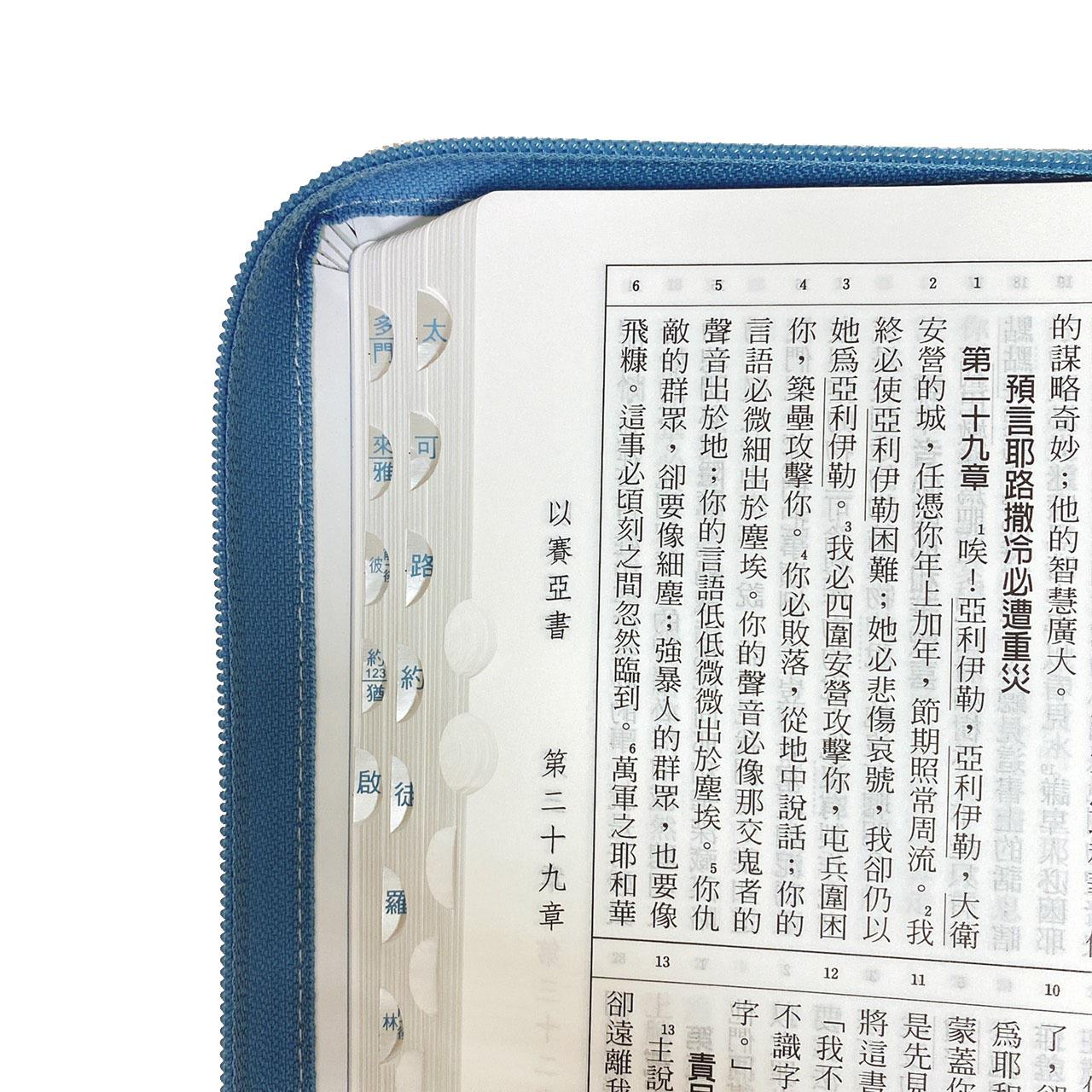 (花朵藍)皮面拉鍊索引_7系列聖經和合本