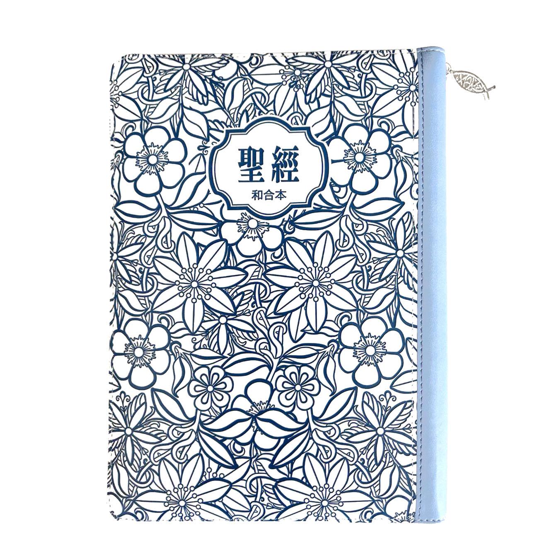 【買一送一】(花朵藍)皮面拉鍊索引_7系列聖經和合本