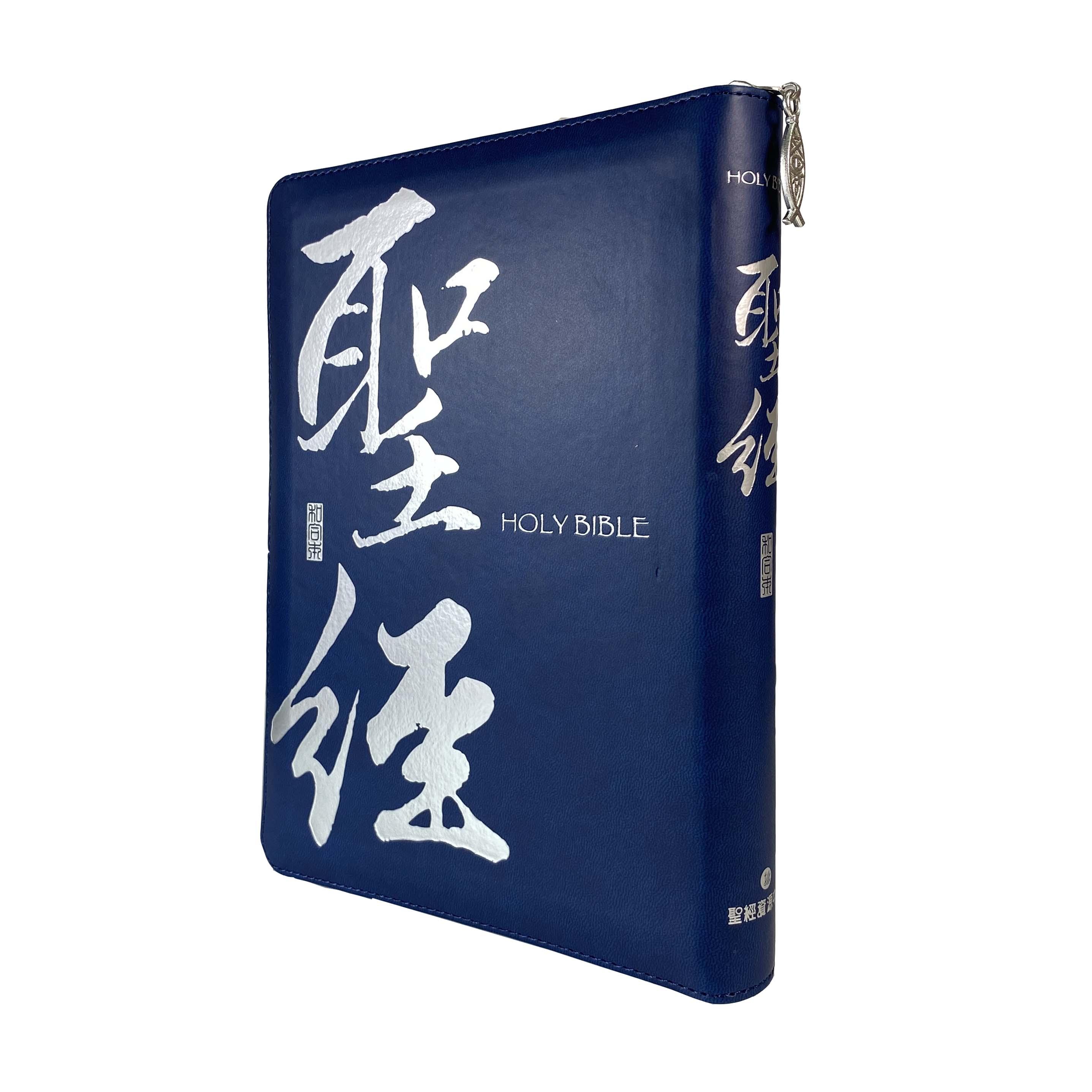 【買一送一】(書法藍/銀)皮面拉鍊索引_7系列聖經和合本
