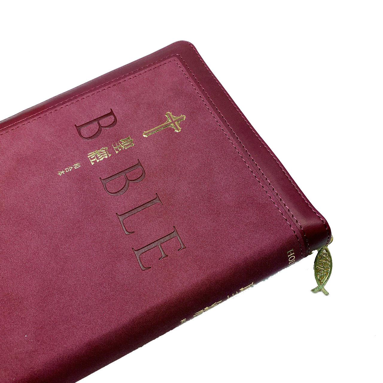 皮面拉鏈索引(紅/金)-7系列聖經和合本