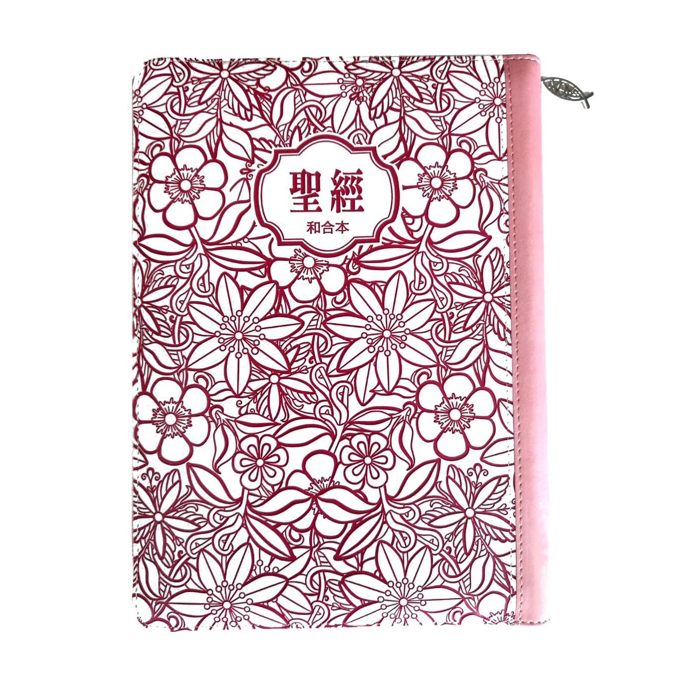 【買一送一】(花朵紅)皮面拉鍊索引_7系列聖經和合本