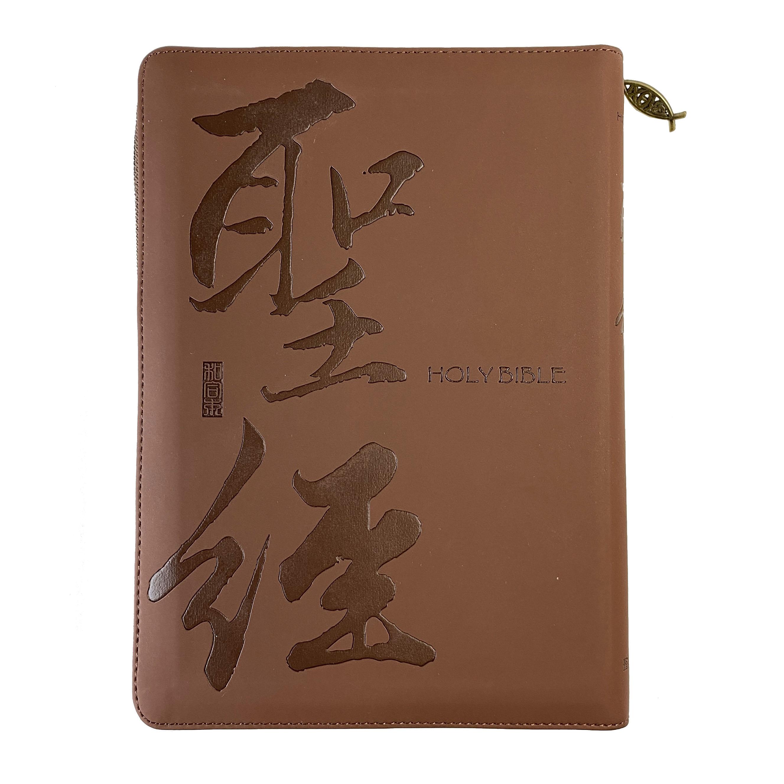 【買一送一】(書法咖/金)皮面拉鍊索引_7系列聖經和合本