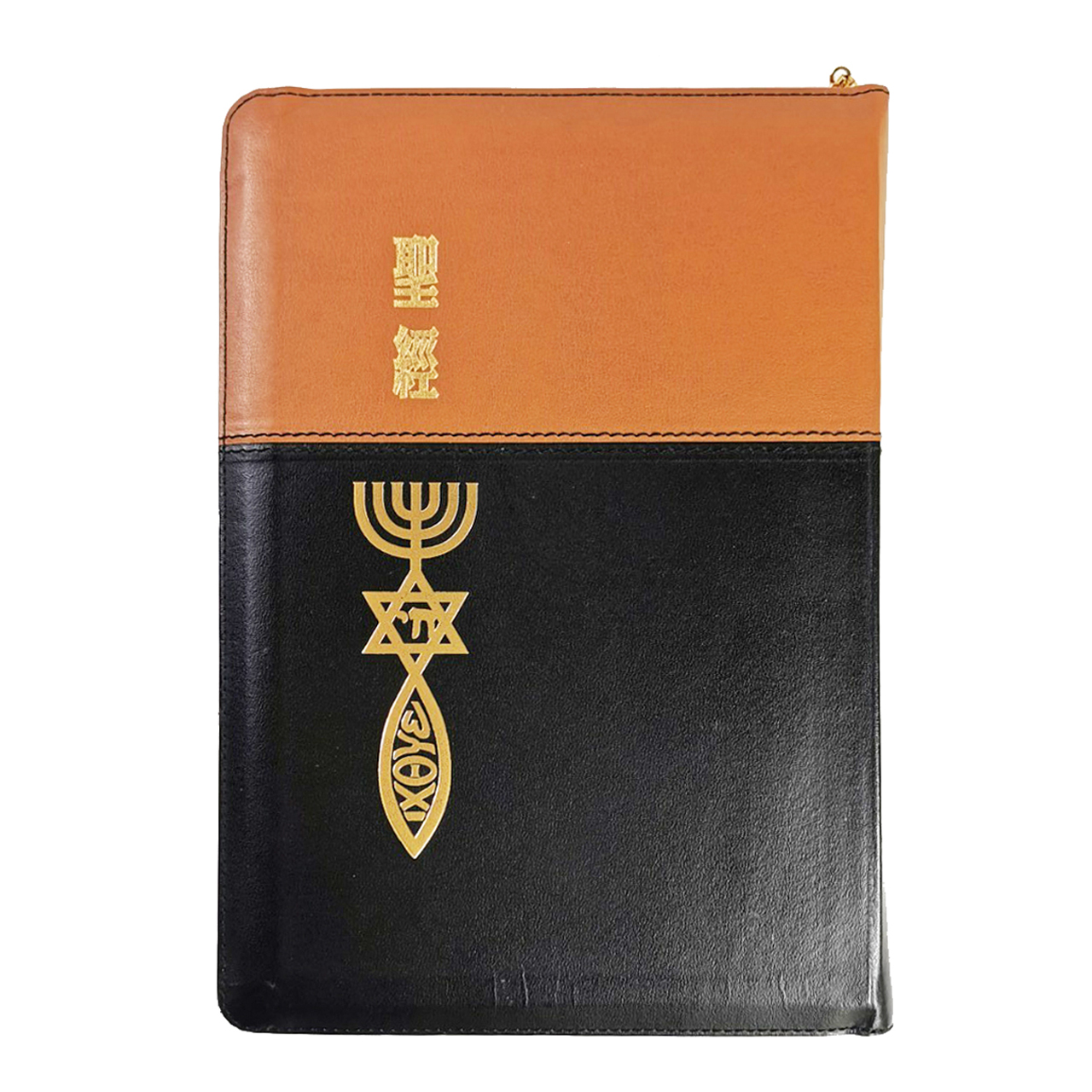 (黑咖.金邊)大字皮面雙拼拉鏈索引_8系列聖經和合本