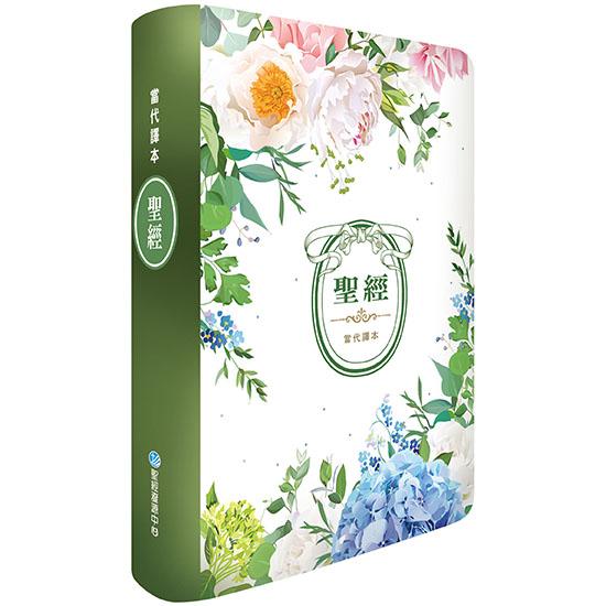 (清新綠/彩)彩色仿皮燙綠-7系列_聖經當代譯本