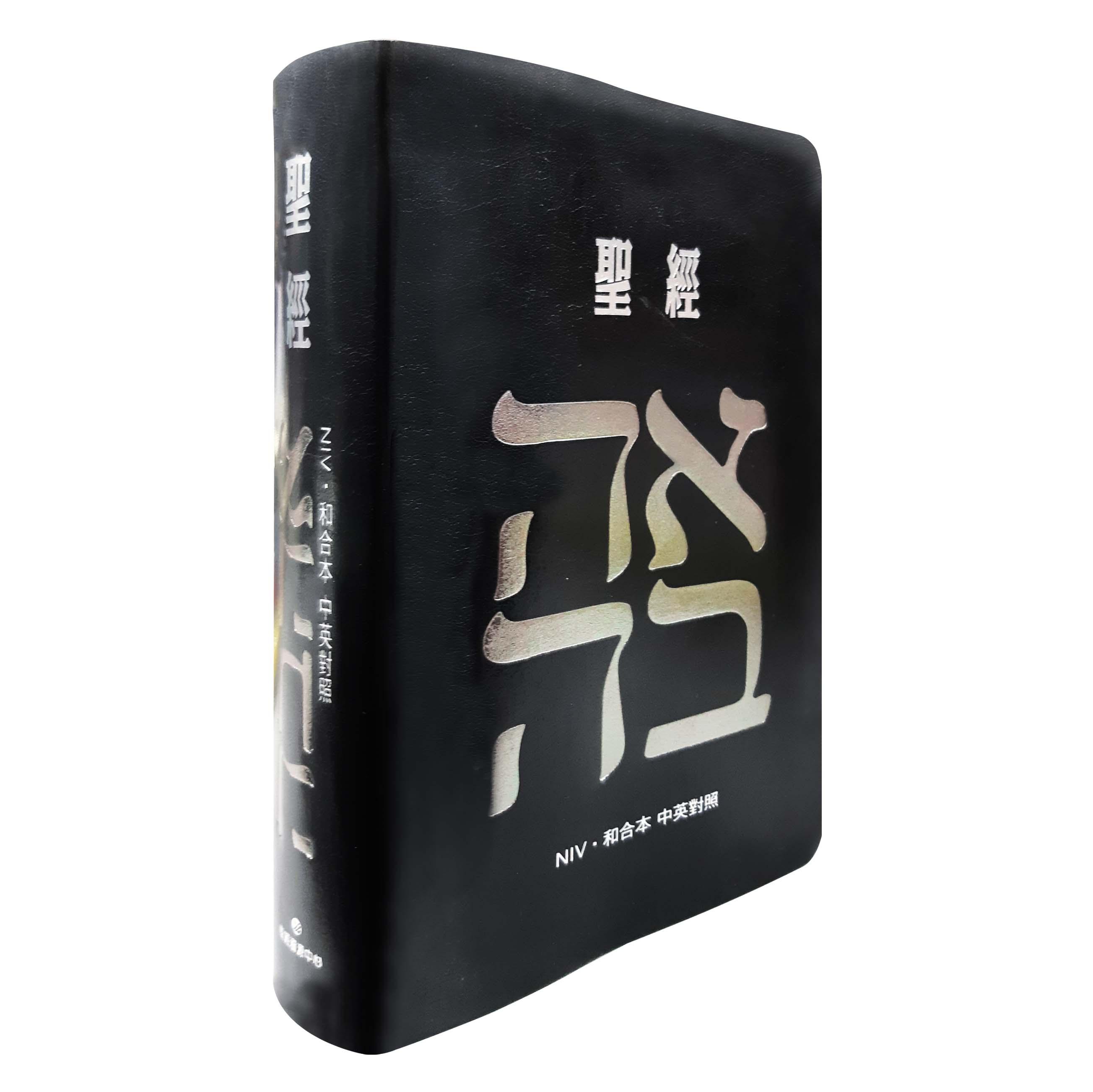 (黑)皮面索引_7系列中英聖經(NIV/和合本)