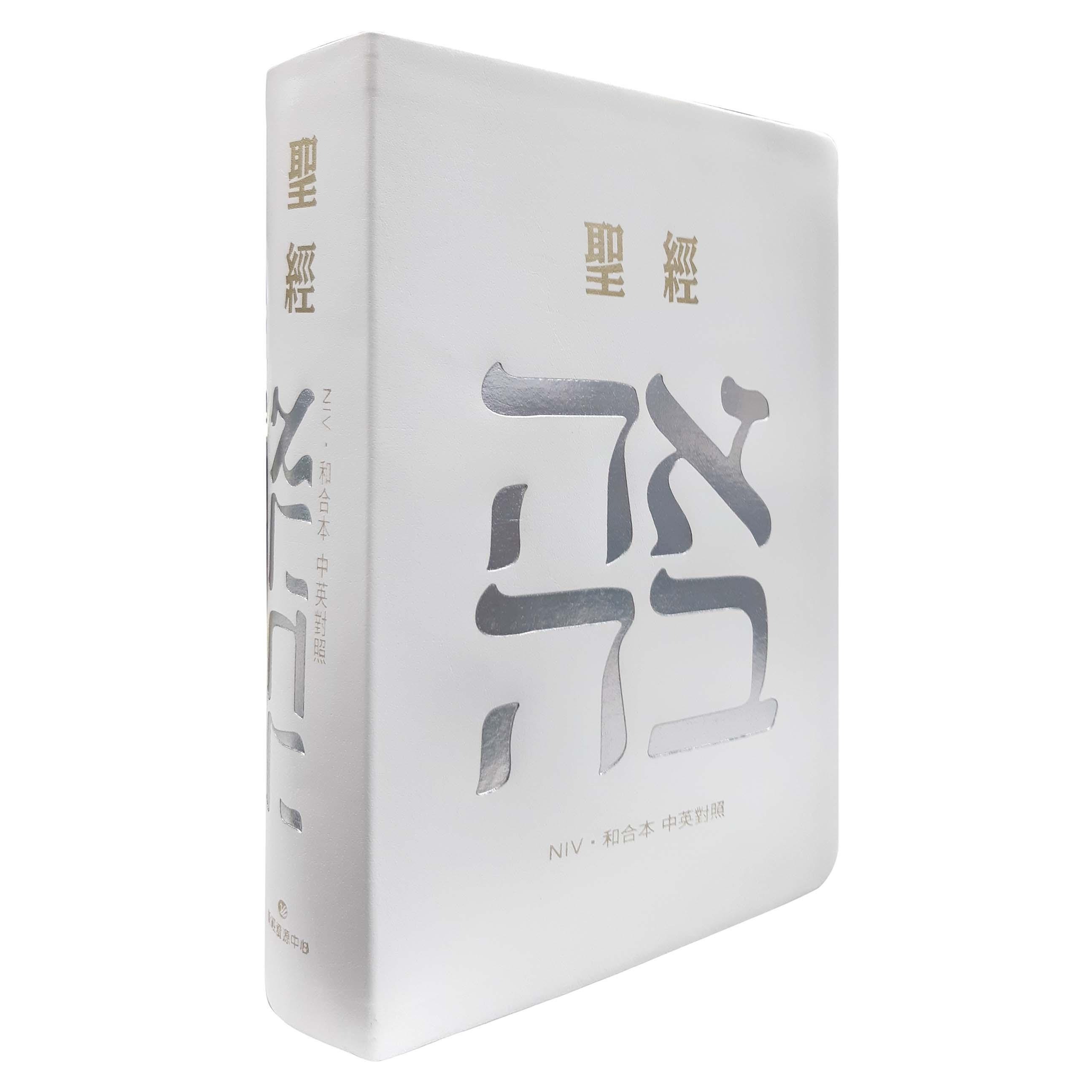 (白)皮面索引_7系列中英聖經(NIV/和合本)