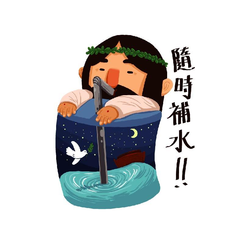 耶穌關懷防水貼紙-補水款