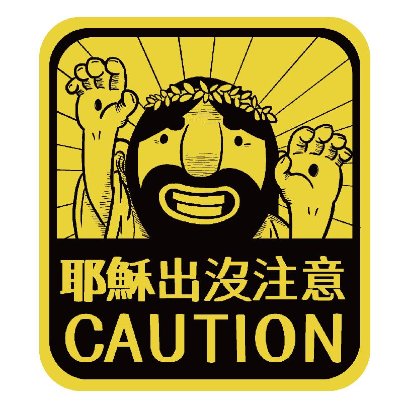 耶穌關懷防水貼紙-出沒款