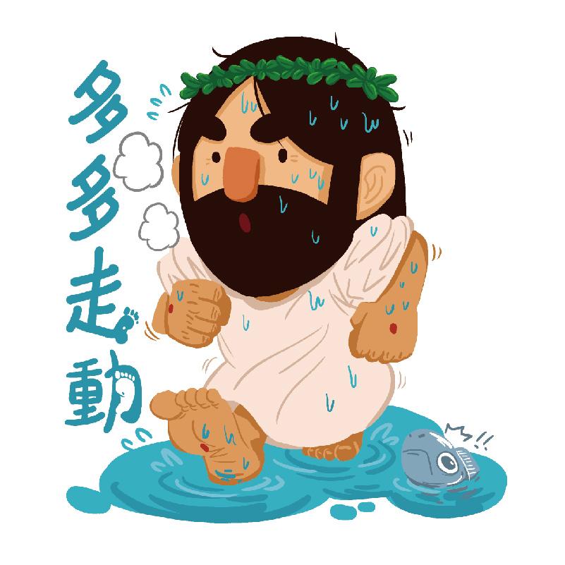 耶穌關懷防水貼紙-多多走動