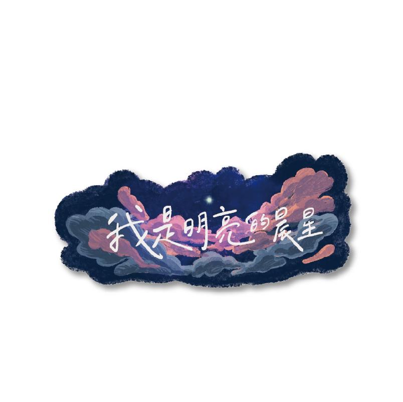 聖經話語防水貼紙-晨星款