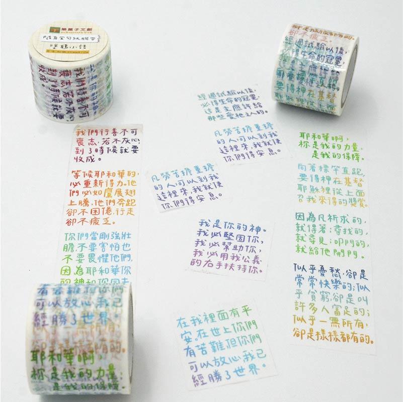 隨身金句紙膠帶-祝福短文