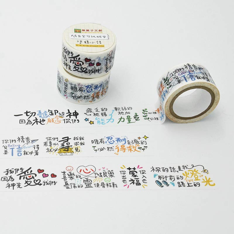 隨身金句紙膠帶-塗鴉小語