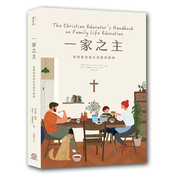 一家之主-基督教家庭生活教育指南