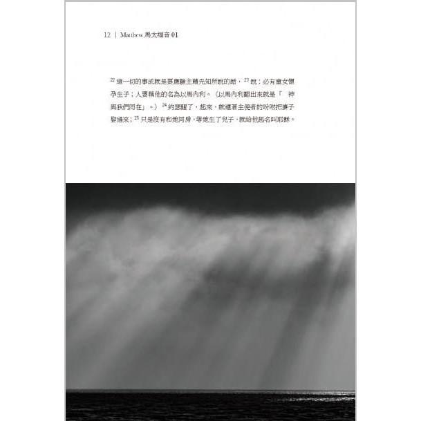 馬太福音-中英文(和合本)