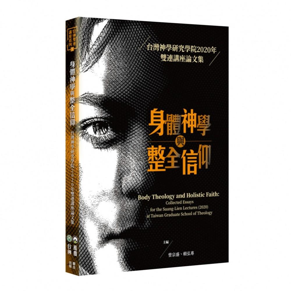 身體神學與整全信仰:台灣神學研究學院2020年雙連講座