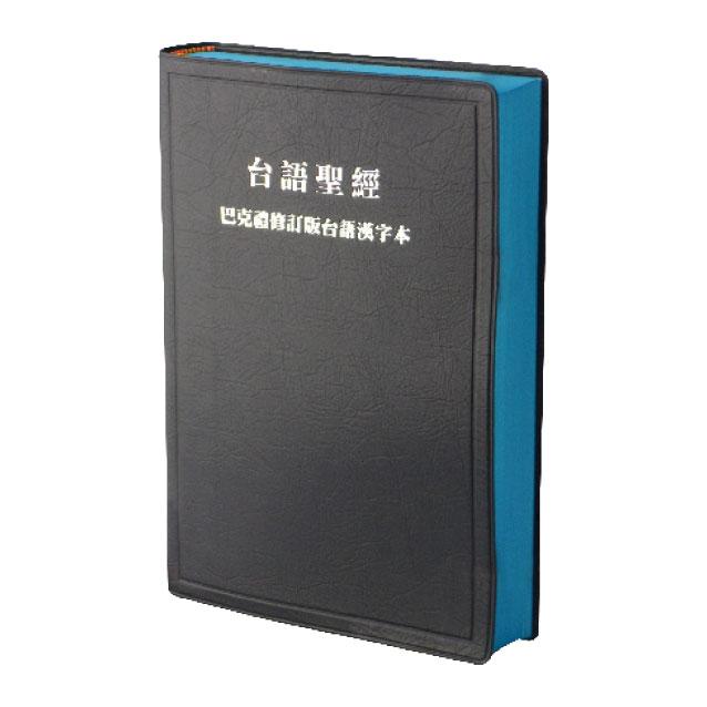 巴克禮修訂版台語漢字/膠面/藍皮藍邊