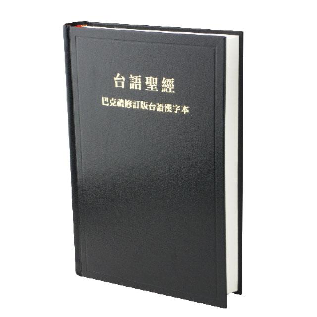 巴克禮修訂版台語漢字/硬面/黑皮白邊